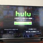 Hulu(フールー)の無料お試しでデスパレートな妻たちにハマった!