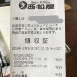西松屋で買い物*底値セール品も返品できる?